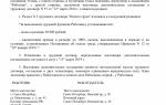 Дополнительное соглашение к трудовому договору директора образец