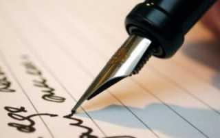 Образец рекомендательного письма эксперту образовательного процесса