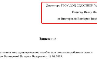 Образец заполнения заявления о назначении государственных пособий