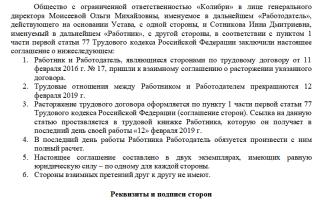 Доп соглашение о расторжении трудового договора образец