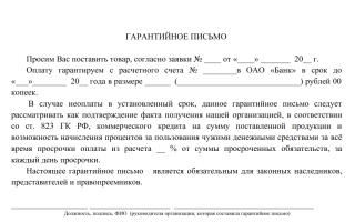 Образец написания гарантийного письма об оплате