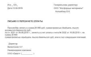 Образец письма о зачете платежа